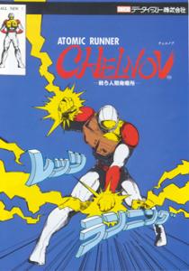 Japanese_chelnov_arcadeflyer